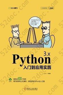 Python3.x入门到应用实践