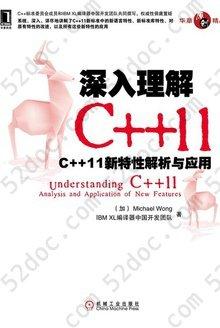 深入理解C++11:C++11新特性解析与应用