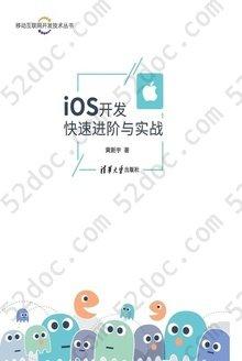 iOS开发快速进阶与实战: 移动互联网开发技术丛书