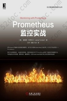 Prometheus监控实战: 云计算与虚拟化技术丛书