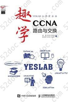 趣学CCNA:路由与交换