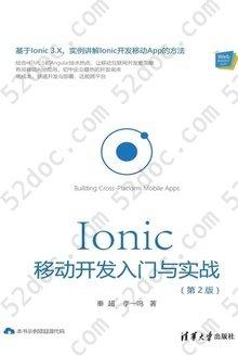 Ionic 移动开发入门与实战(第2版)