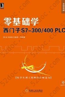 零基础学西门子S7-300/400 PLC