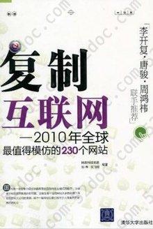 复制互联网: 2010年全球最值得模仿的230个网站
