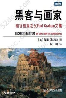 黑客与画家:硅谷创业之父Paul Graham文集