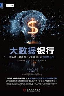 大数据银行: 创新者、颠覆者、企业家们正在重塑银行业