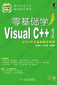 零基础学Visual C++(第3版)