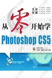 从零开始学Photoshop CS5