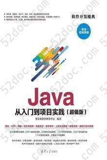 Java从入门到项目实践(超值版): 软件开发魔典