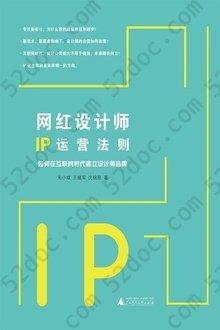 网红设计师IP运营法则: 如何在互联网时代建立设计师品牌