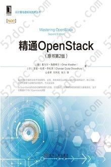 精通OpenStack(原书第2版): 云计算与虚拟化技术丛书