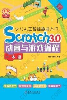 少儿人工智能趣味入门:Scratch 3.0动画与游戏编程一本通