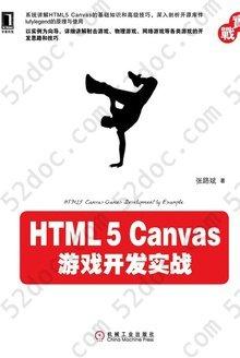 HTML5 Canvas游戏开发实战: 实战系列