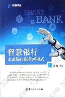 智慧银行——未来银行服务新模式: 中国金融四十人论坛书系