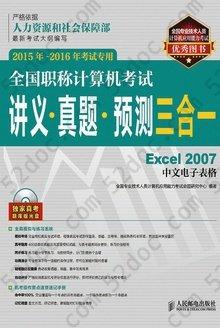 Excel 2007中文电子表格: 全国职称计算机考试讲义·真题·预测三合一