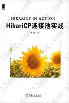 HikariCP连接池实战