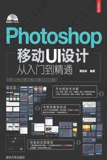 Photoshop移动UI设计: 从入门到精通