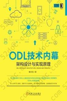 ODL技术内幕:架构设计与实现原理: 中兴通讯技术丛书