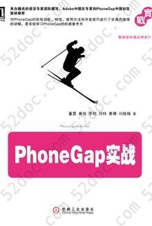PhoneGap实战