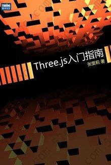 Three.js入门指南
