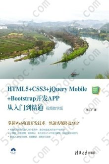 HTML5+CSS3+jQuery Mobile+Bootstrap开发APP从入门到精通(视频教学版): Web前端技术丛书