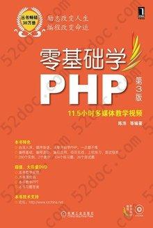 零基础学PHP(第3版)