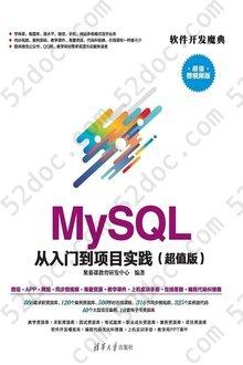 MySQL 从入门到项目实践(超值版)