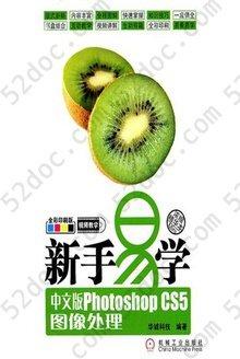 新手易学:中文版Photoshop CS5图像处理