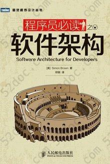 程序员必读之软件架构