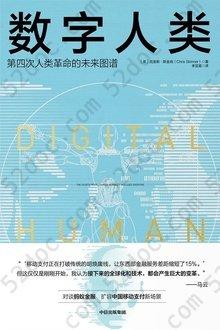 数字人类: 第四次人类革命的未来图谱