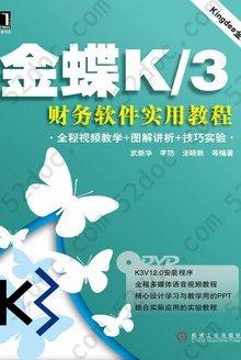 金蝶K/3财务软件实用教程