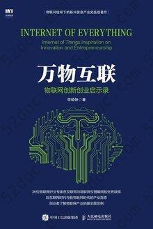 万物互联: 物联网创新创业启示录