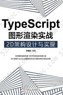 TypeScript图形渲染实战: 2D架构设计与实现