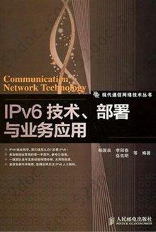 IPv6技术、部署与业务应用: 现代通信网络技术丛书