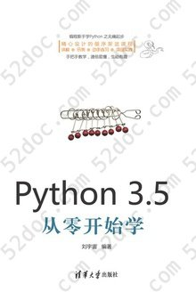 Python3.5从零开始学