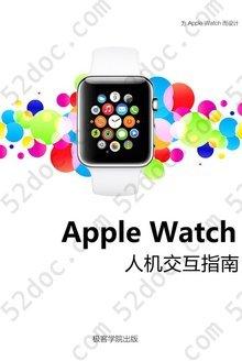 Apple Watch 人机交互指南