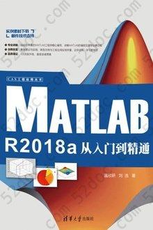 MATLAB R2018a从入门到精通
