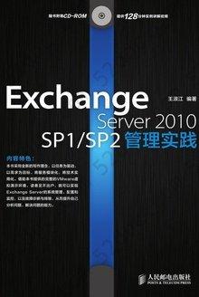 Exchange Server 2010 SP1/SP2管理实践