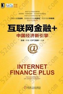互联网金融+: 中国经济新引擎