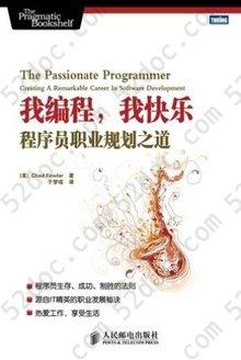 我编程我快乐: 程序员职业规划之道