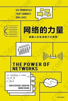 网络的力量: 连接人们生活的六大原则