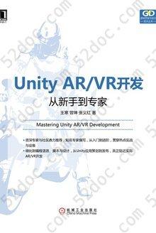 Unity AR/VR开发:从新手到专家: 游戏开发与设计技术丛书