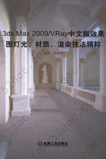 3ds Max 2009/VRay(中文版): 效果图灯光、材质、渲染技法精粹