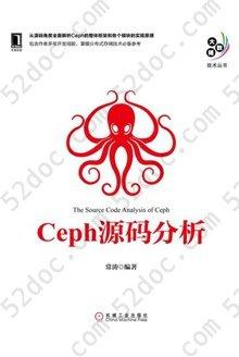 Ceph源码分析: 大数据技术丛书