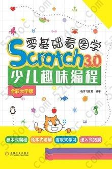 零基础看图学Scratch 3.0少儿趣味编程(全彩大字版)