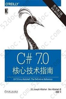 C#7.0核心技术指南(原书第7版): O'Reilly精品图书系列