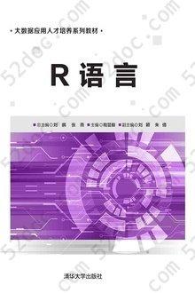 R语言: 大数据应用人才培养系列教材
