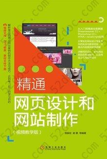 精通网页设计和网站制作: 视频教学版