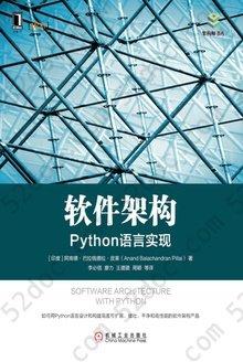 软件架构:Python语言实现