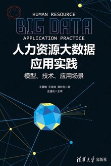 人力资源大数据应用实践: 模型、技术、应用场景